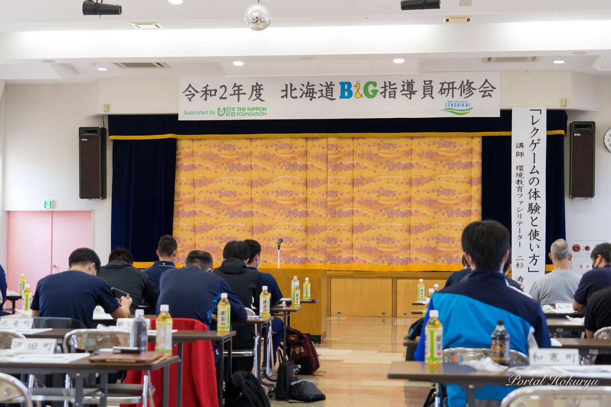 令和2年度北海道B&G指導員研修会