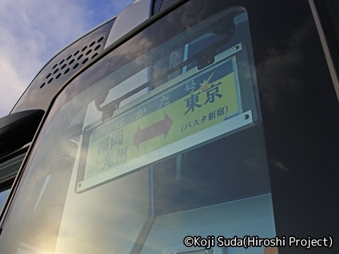 西鉄「はかた号」 0002 佐波川SAにて_05