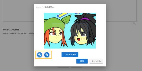 クリスタシェア:SNSシェア用画像