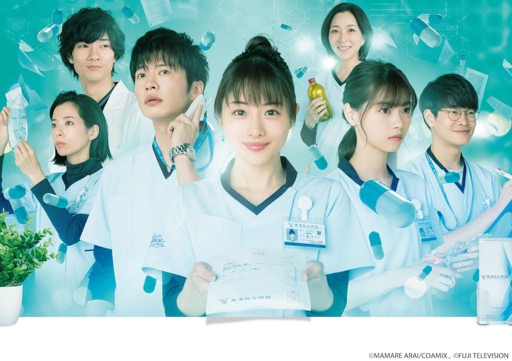 日劇防疫全面啟動  石原聰美 「 默默奉獻的灰姑娘藥師 」  WAKUWAKU JAPAN 8月1日開播