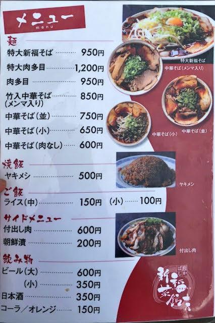 新福菜館のメニュー表