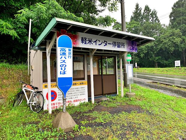 軽米インターバス停