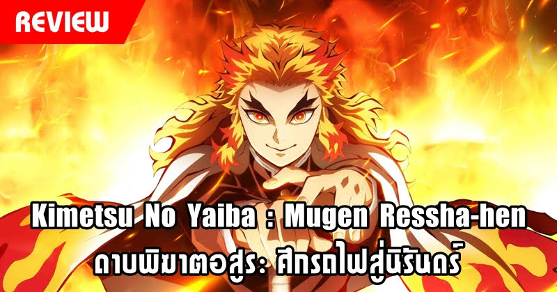 [Review] Kimetsu No Yaiba : Mugen Ressha-hen ศึกรถไฟสู่นิรันดร์