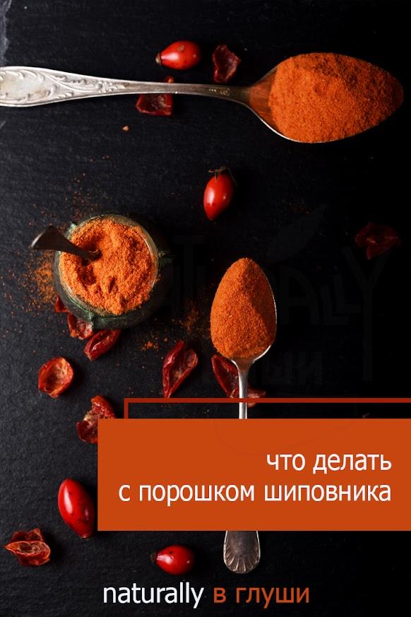 Рецепты с порошком шиповника | Блог Naturally в глуши