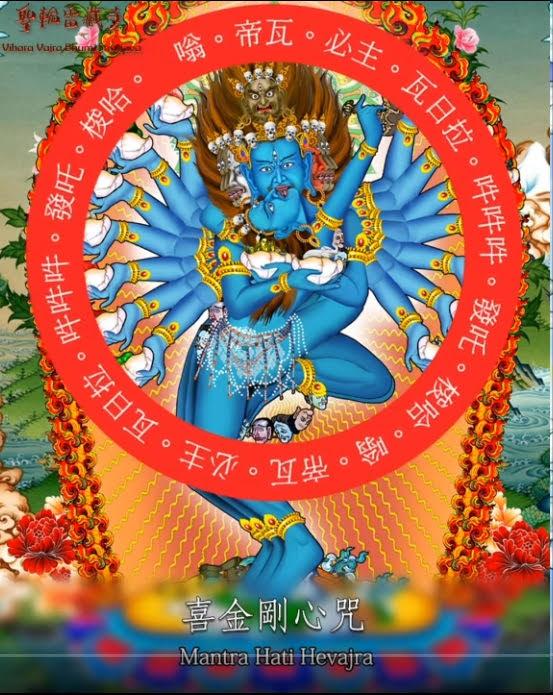 Suara Mantra Hevajra Vidyaraja