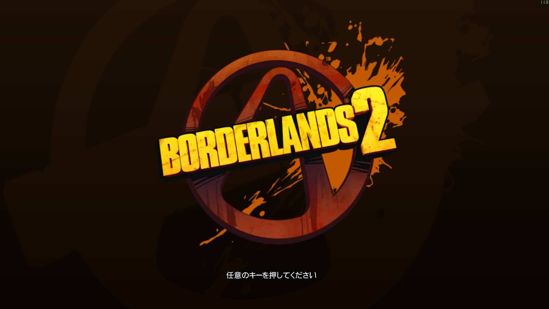 Steam − Borderlands 2 その2 Sanctuaryへの道 まで