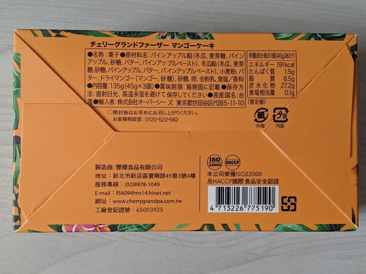 チェリーグランドファーザー マンゴーケーキ 栄養成分表示