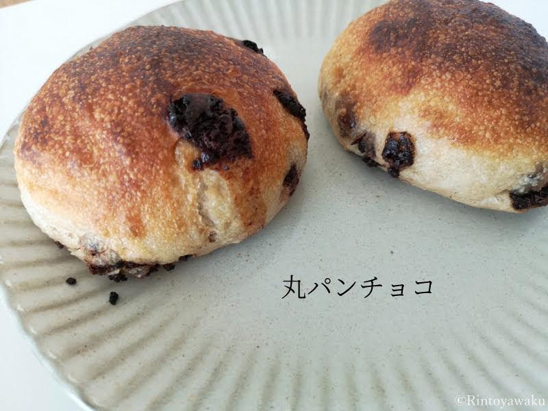 パン屋 二兎:丸パンチョコ