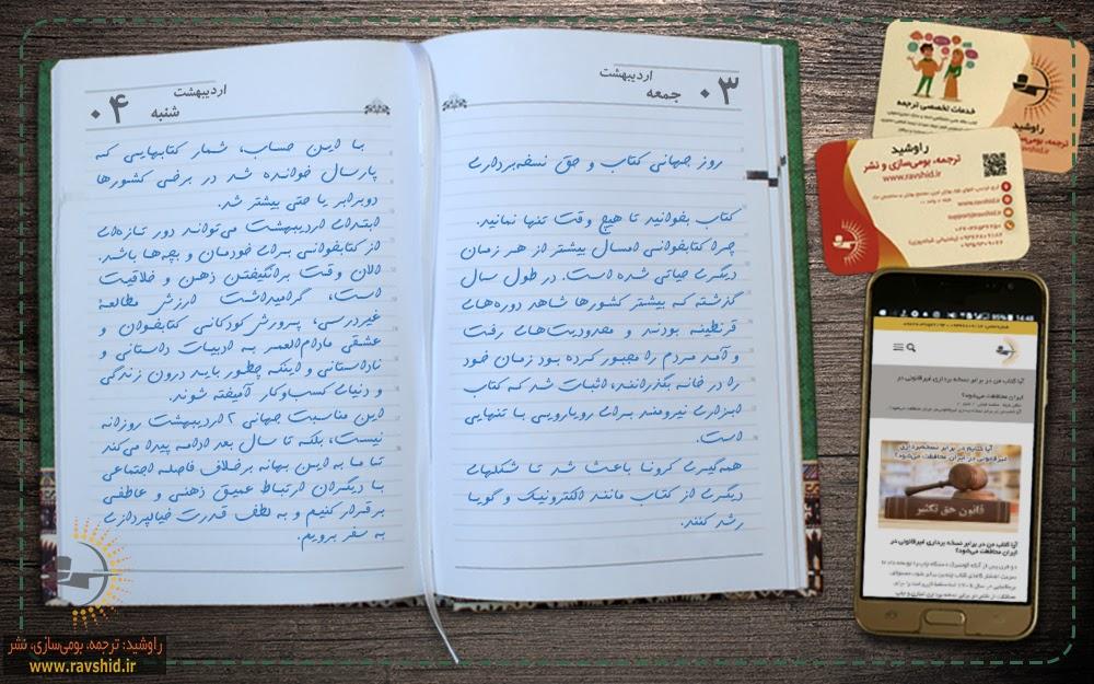 روز جهانی کتاب و حق نسخهبرداری