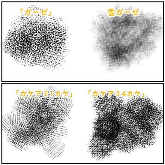 クリスタのデコレーションツール(カケアミ・砂目)