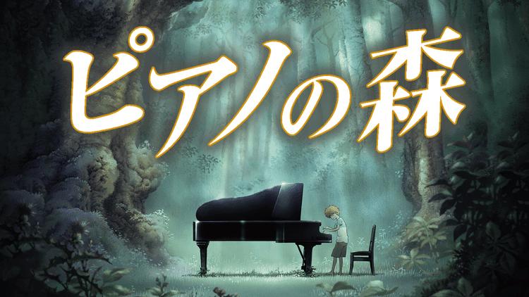 ピアノの森 映画無料動画まとめ