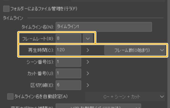 クリスタのアニメーション新規作成(タイムライン)