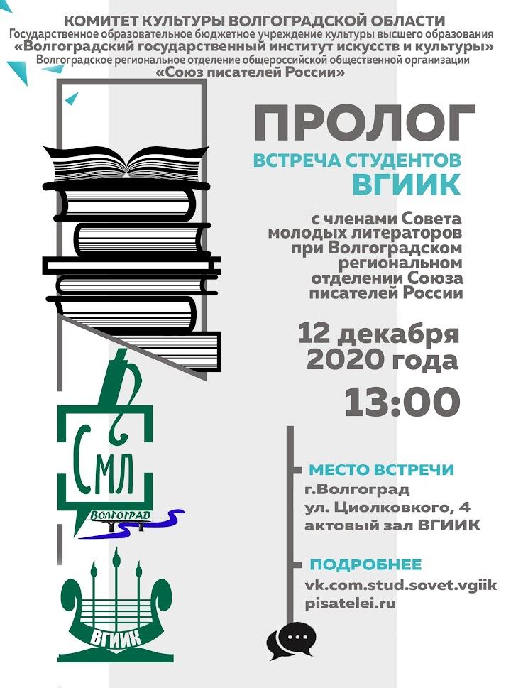 12 декабря во ВГИИКе состоится встреча с Советом молодых литераторов при Волгоградском отделении Союза писателей России