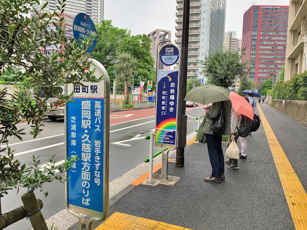 田町駅入口バス停