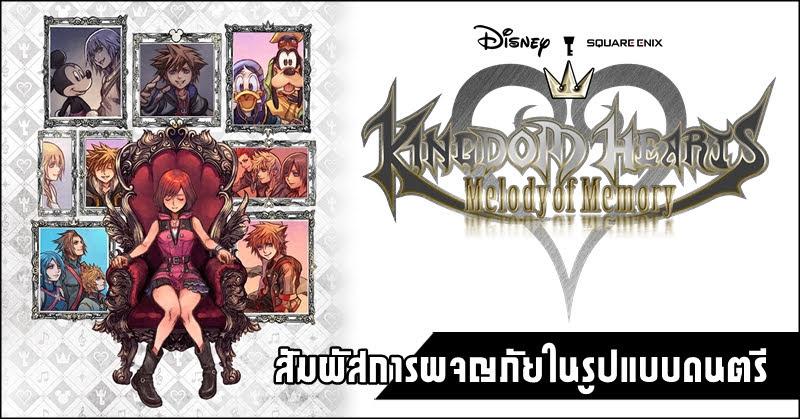 Kingdom Hearts: Melody of Memory พร้อมวางจำหน่าย 13 พฤศจิกายน 2020
