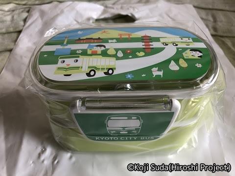 スル関バス印ラリー 特典 14 京都市交通局