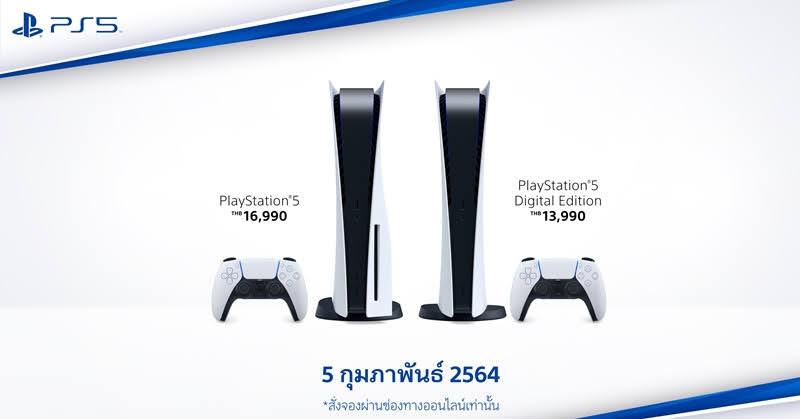 SIES ประกาศวางจำหน่าย PLAYSTATION 5 ในประเทศไทย เปิดจอง 22 มกราคม 2021