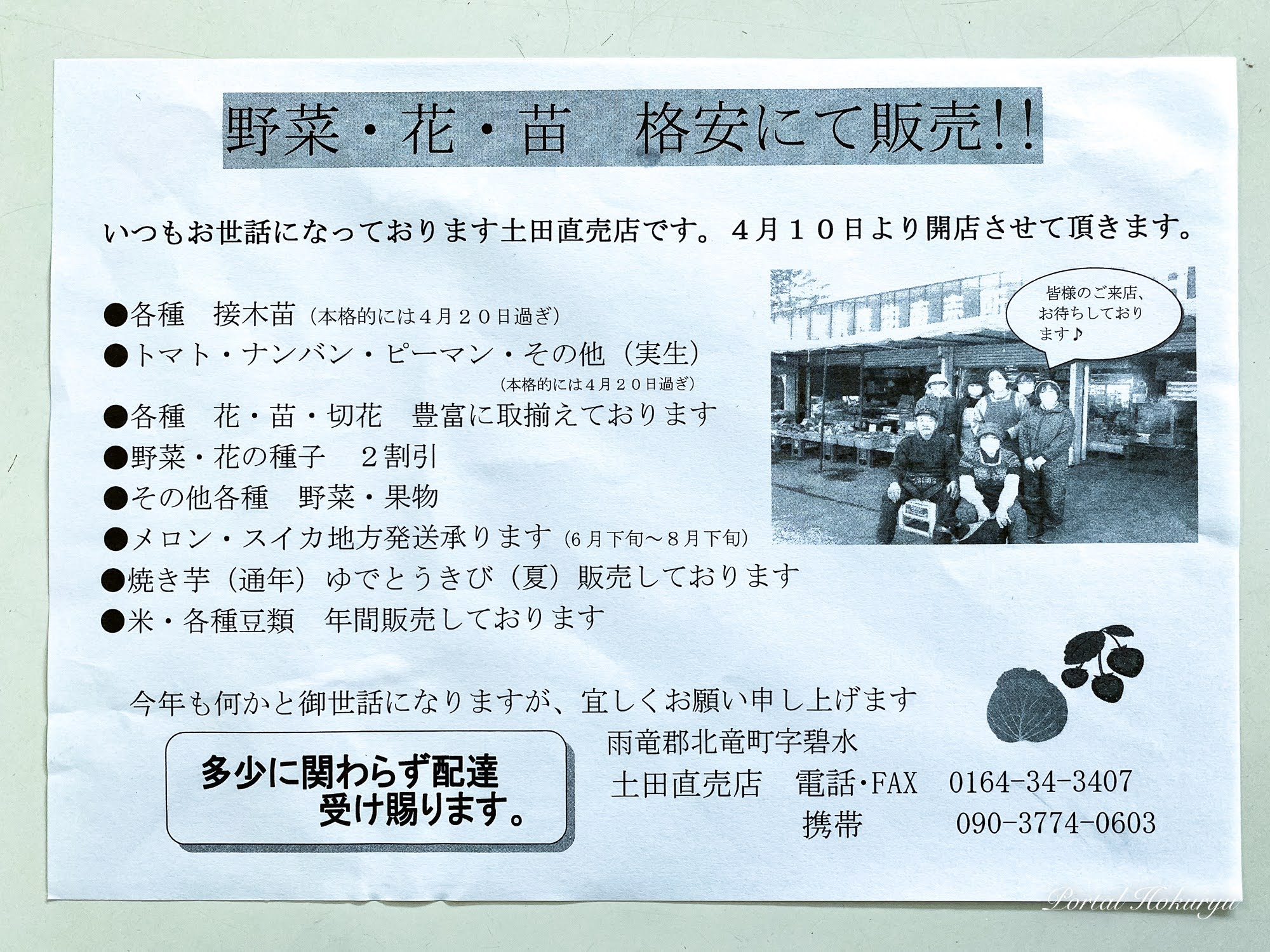 土田直売店(北竜町)