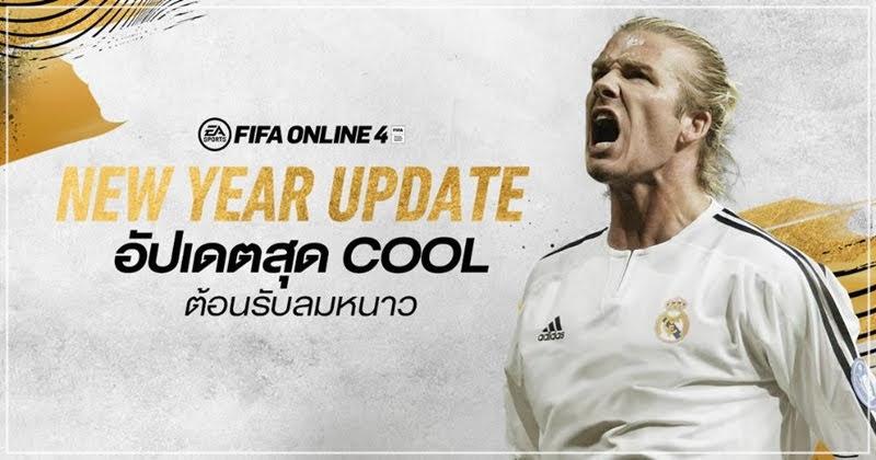 FIFA ONLINE 4 อัพเดทสุดคูลต้อนรับปีใหม่! เบคแคมมาแล้ว