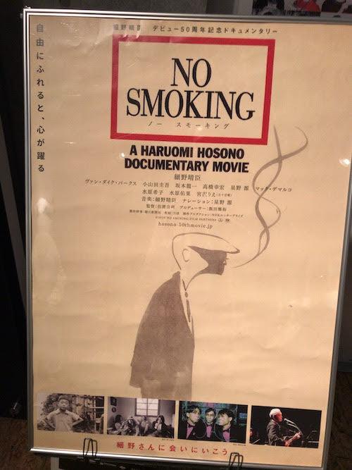 細野晴臣のドキュメンタリー映画を見てきた。