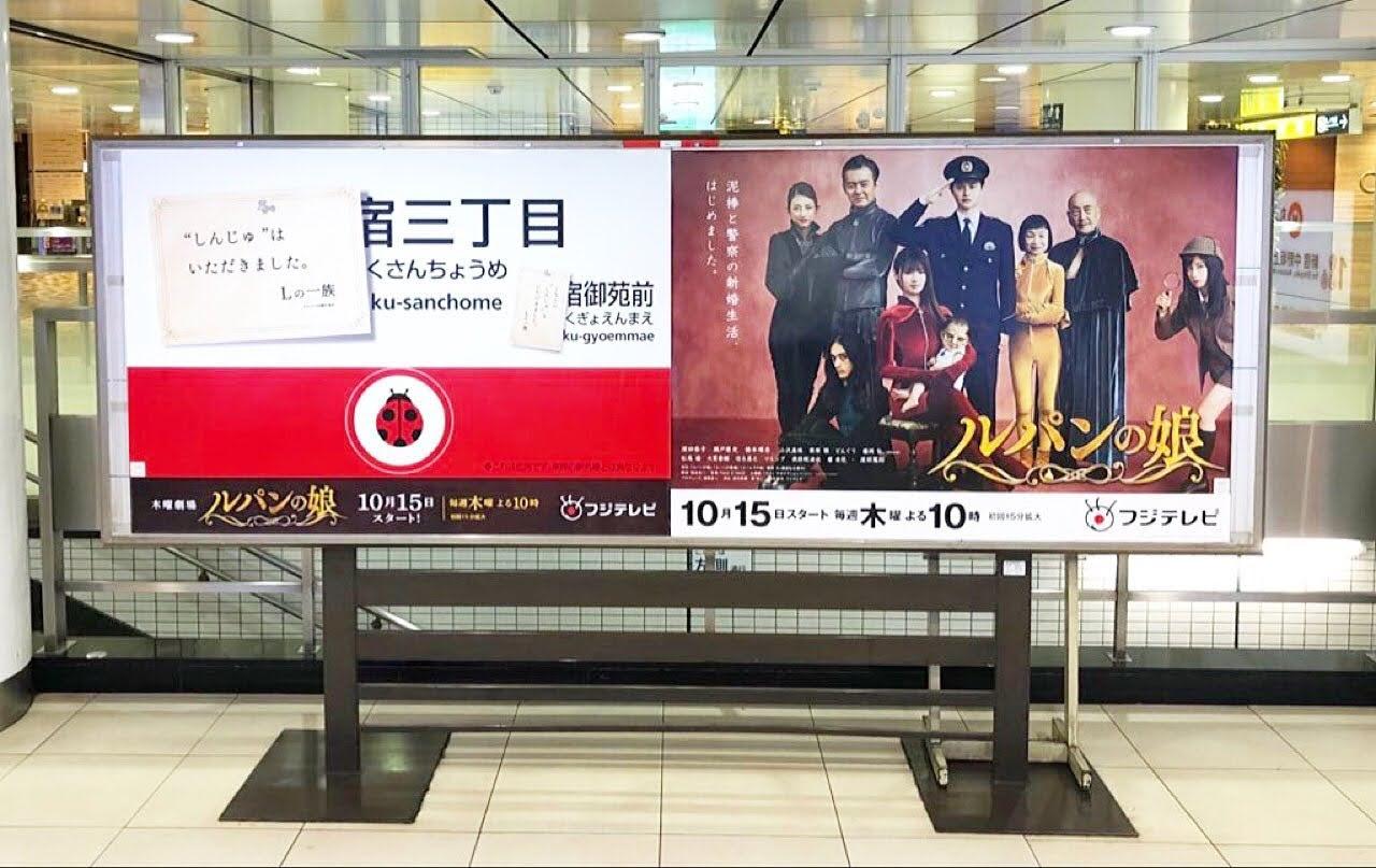 《 魯邦之女 》第二季玩更大 連新宿三丁目車站都被…!