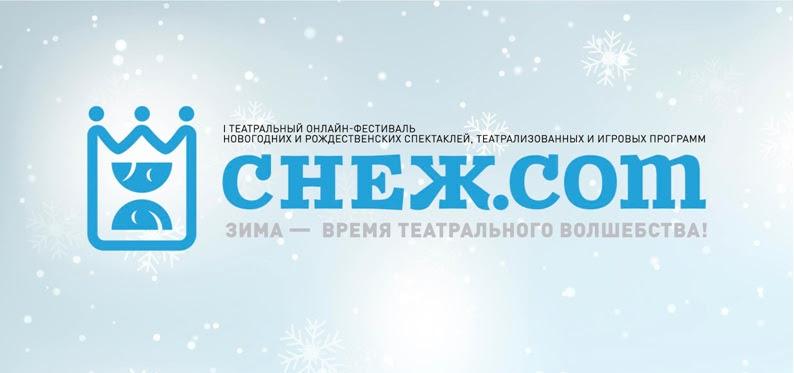 Итоги «1-го всероссийского театрального онлайн фестиваля новогодних и рождественских спектаклей, театрализованных и игровых программ «снеж.com»