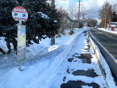 戸沢バス停