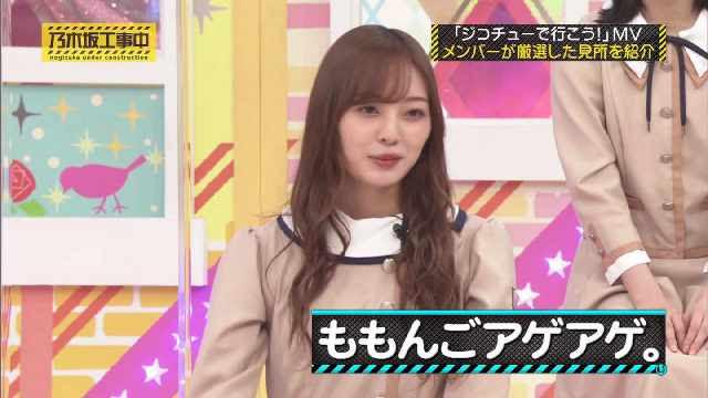 Nogizaka Under Construction ep274
