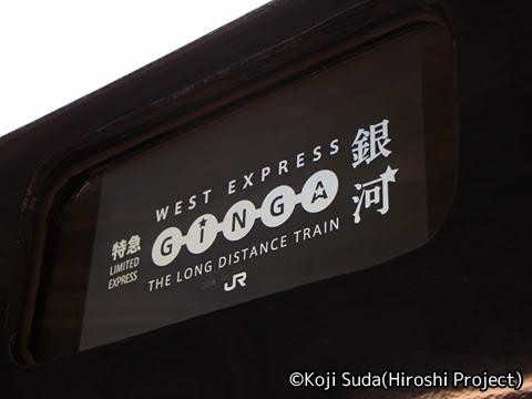 JR西日本 117系「WEST EXPRESS 銀河」 下関駅にて_04