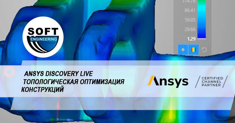 Ansys Discovery Live: топологическая оптимизация конструкций