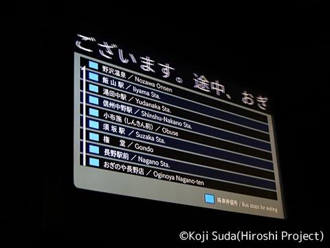 長電バス「ナガデンエクスプレス」大阪線 1453 案内用モニター_01