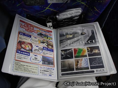 庄内交通「夕陽号」新宿線 ・223 シートポケットに入っていた各種案内