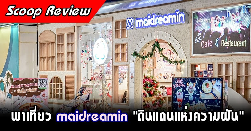 [Scoop Review] Maidreamin ดินแดนแห่งความฝัน