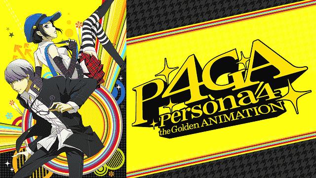 Persona4 the Golden ANIMATION|全話アニメ無料動画まとめ