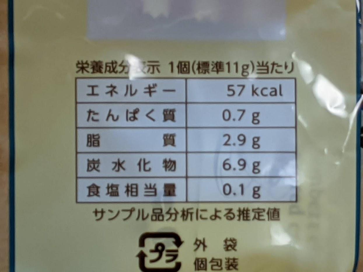 塩バタかまん栄養成分表示の画像