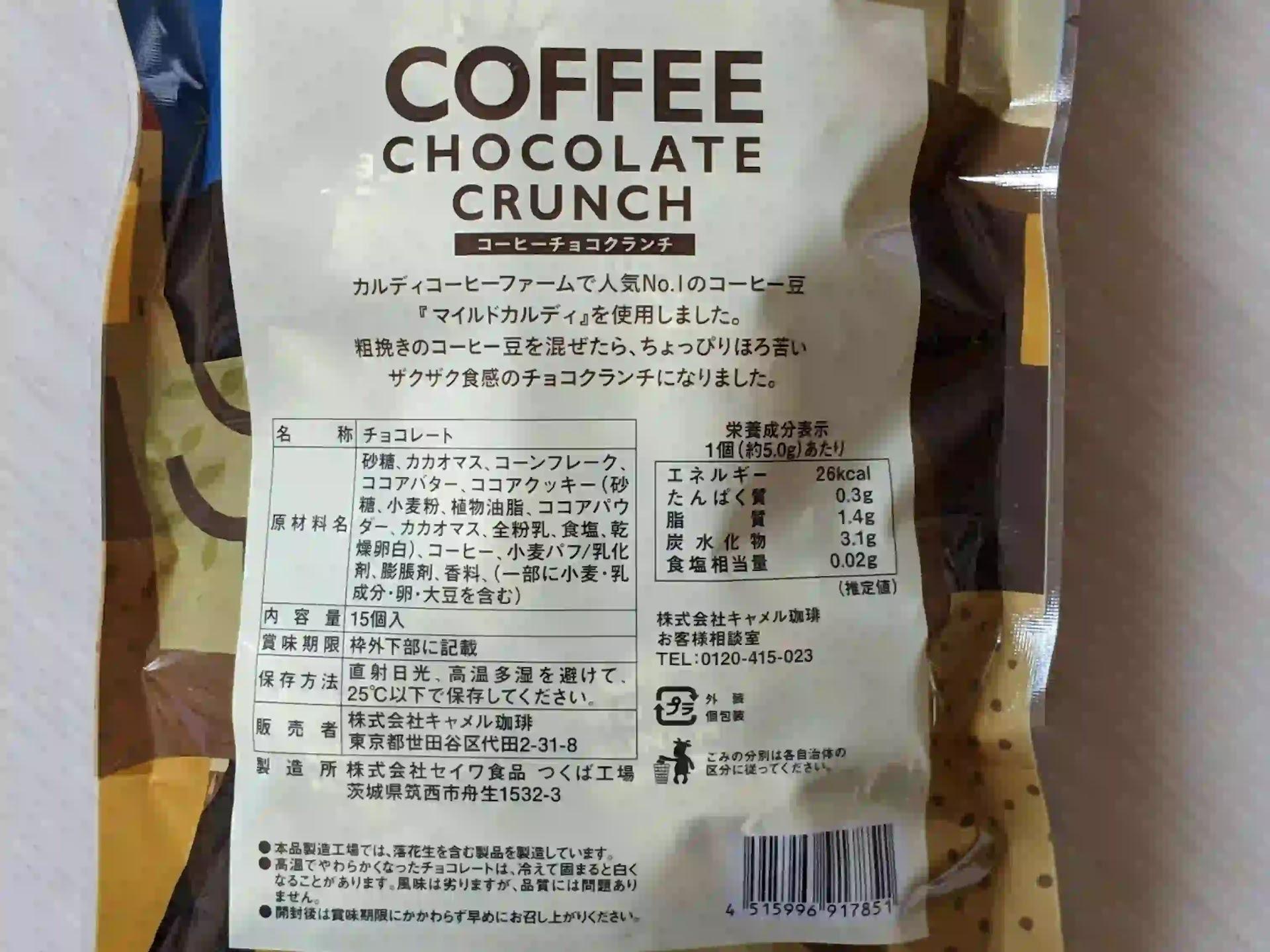 カルディ コーヒーチョコクランチ 栄養成分表示