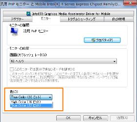 Windows7:ディスプレイ詳細設定