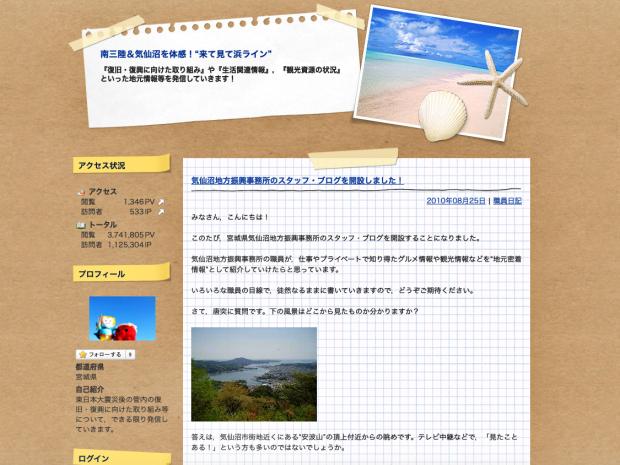 """南三陸&気仙沼を体感!""""来て見て浜ライン"""""""