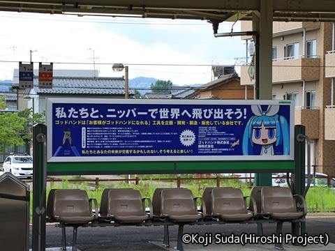南海バス「サザンクロス」長岡・三条線 ・518 東三条駅「ゴットハンド」広告