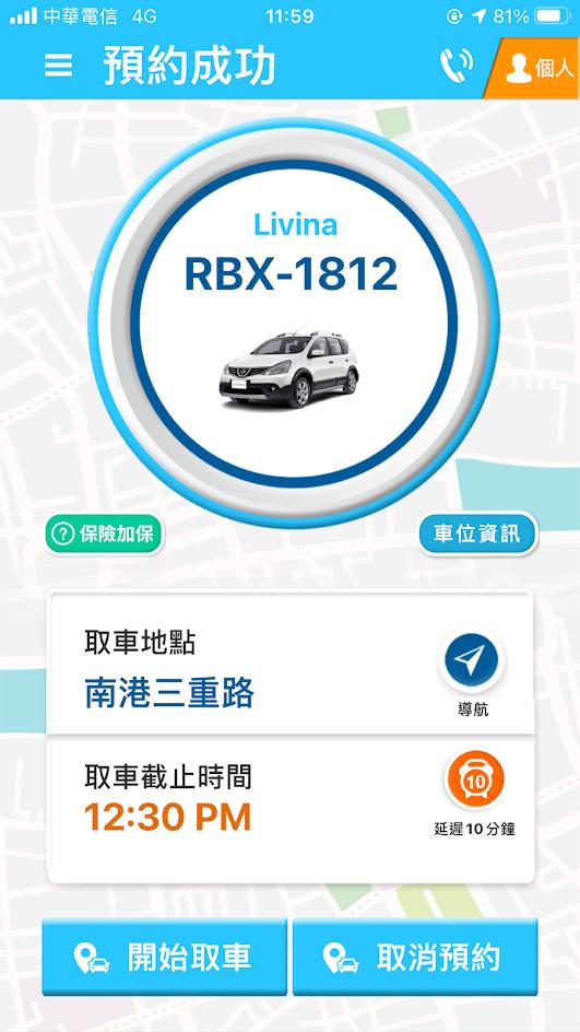Smart2go 預約車輛畫面