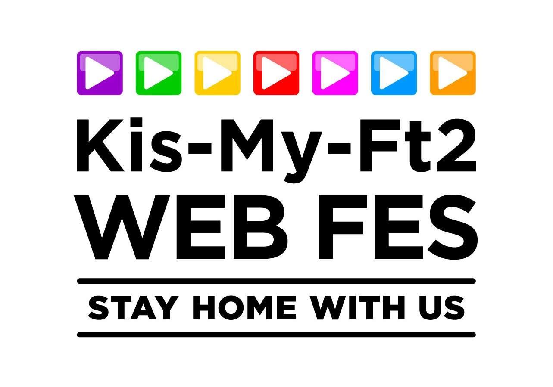 Kis-My-Ft2 史上第一次! 讓你在家中享受「Kis-My-Ft2 WEB FES」的演唱會!