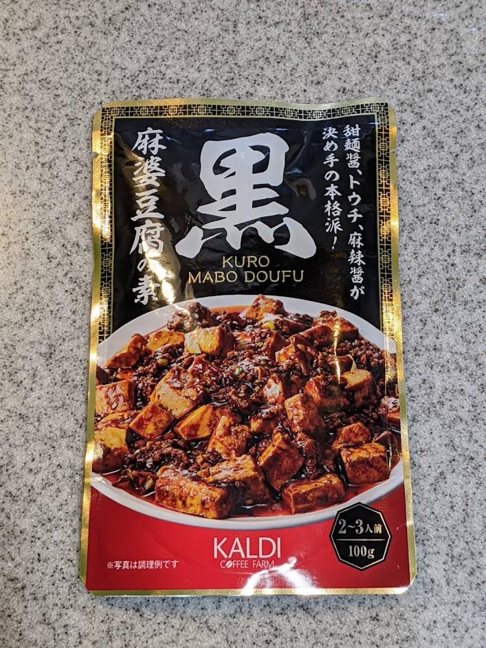 カルディ 黒麻婆豆腐の素のパッケージ画像