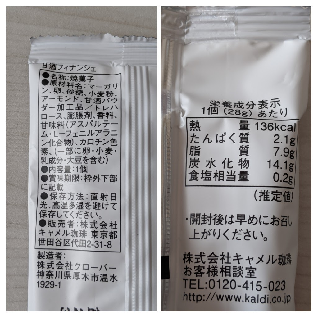 カルディ 甘酒フィナンシェ 栄養成分表示