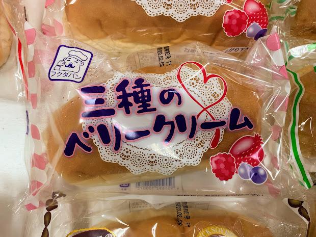 3種のベリークリーム