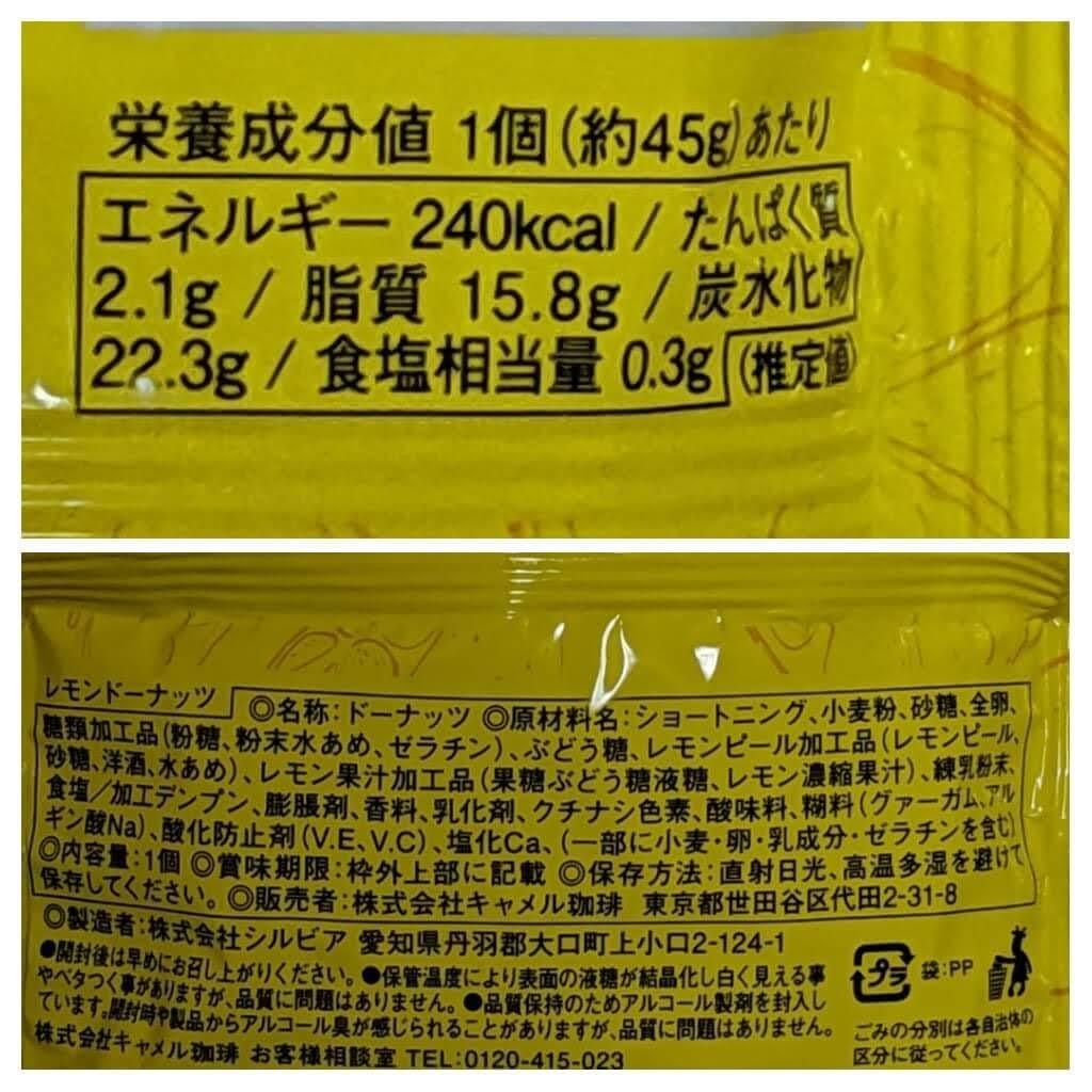 カルディ レモンドーナッツ 栄養成分表示