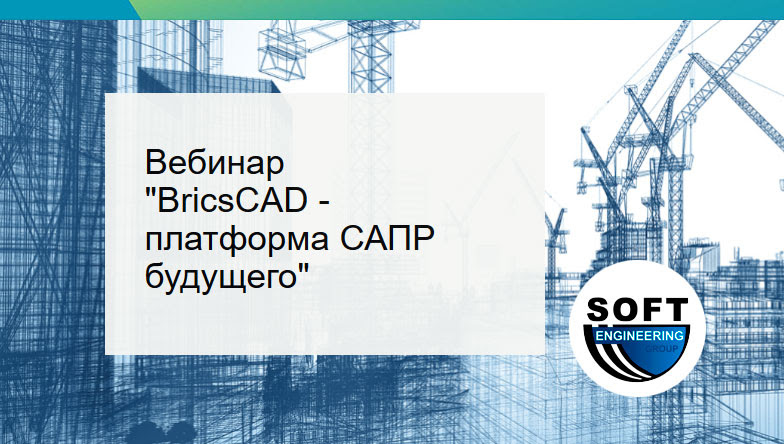 "Вебинар ""BricsCAD - платформа САПР будущего"""