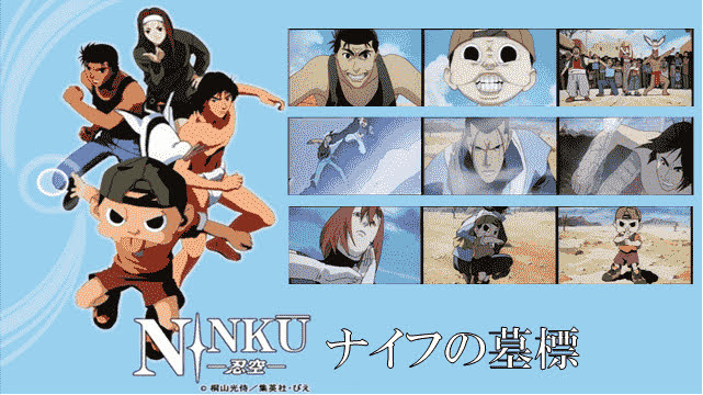 NINKU -忍空- ナイフの墓標|映画無料動画まとめ