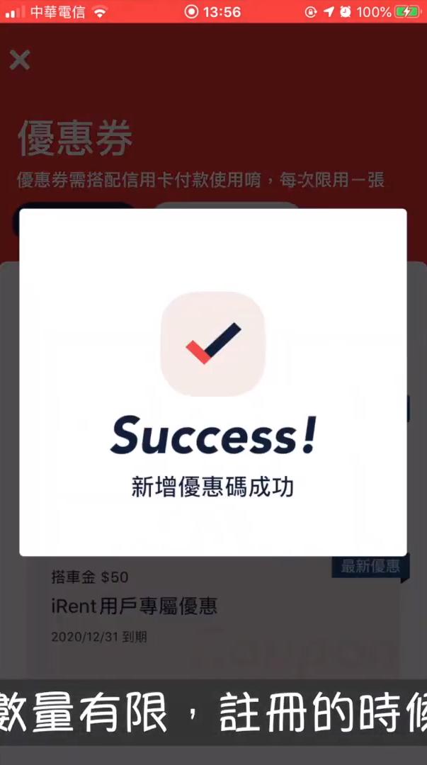 yoxi 新增優惠碼成功