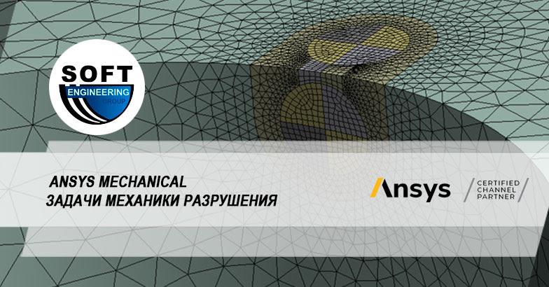 Возможности Ansys Mechanical в задачах механики разрушения