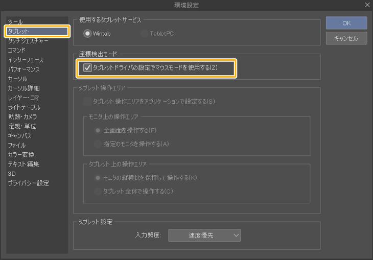 クリスタ環境設定「タブレットドライバの設定でマウスモードを使用する」